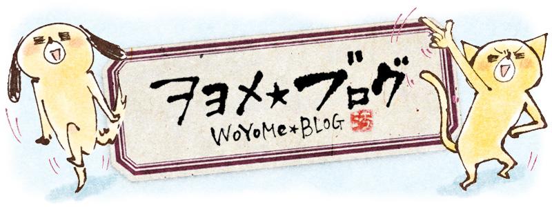 ヲヨメ★ブログ